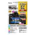 【在庫あり】ケンコー 液晶プロテクター ニコン Z7/Z6専用
