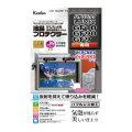 【在庫あり】ケンコー 液晶プロテクター パナソニック GF10/GF90/GF9用
