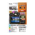 【在庫あり】ケンコー 液晶プロテクター ペンタックス K-1専用