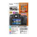 【在庫あり】ケンコー 液晶プロテクター ペンタックス KP / K-70 / K-S2専用