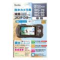 【在庫あり】ケンコー 液晶プロテクター リコー WG-70/WG-60/WG-50専用