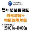 ワランティテクノロジー 5年間延長保証(自然故障+物損故障対象)商品価格20,001円~40,000円