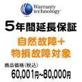 ワランティテクノロジー 5年間延長保証(自然故障+物損故障対象)商品価格60,001円~80,000円