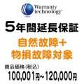 ワランティテクノロジー 5年間延長保証(自然故障+物損故障対象)商品税込100,001円~120,000円