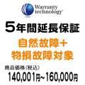 ワランティテクノロジー 5年間延長保証(自然故障+物損故障対象)商品価格140,001円~160,000円
