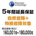 ワランティテクノロジー 5年間延長保証(自然故障+物損故障対象)商品価格160,001円~180,000円
