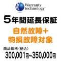 ワランティテクノロジー 5年間延長保証(自然故障+物損故障対象)商品価格300,001円~350,000円