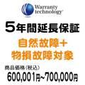 ワランティテクノロジー 5年間延長保証(自然故障+物損故障対象)商品価格600,001円~700,000円