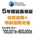 ワランティテクノロジー 5年間延長保証(自然故障+物損故障対象)商品価格700,001円~800,000円