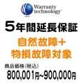 ワランティテクノロジー 5年間延長保証(自然故障+物損故障対象)商品価格800,001円~900,000円