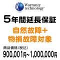 ワランティテクノロジー 5年間延長保証(自然故障+物損故障対象)商品価格900,001円~1,000,000円