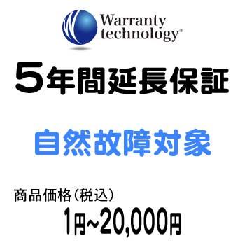 ワランティテクノロジー 5年間延長保証(自然故障対象)商品価格1円~20,000円