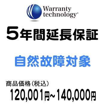 ワランティテクノロジー 5年間延長保証(自然故障対象)商品価格120,001円~140,000円