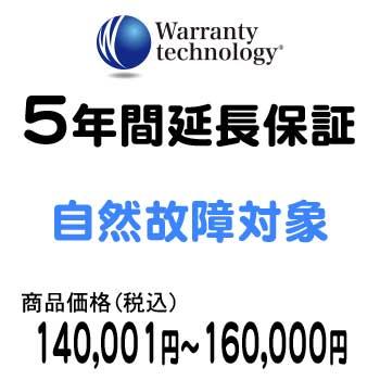 ワランティテクノロジー 5年間延長保証(自然故障対象)商品価格140,001円~160,000円