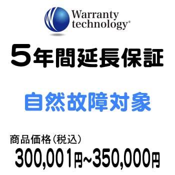 ワランティテクノロジー 5年間延長保証(自然故障対象)商品価格300,001円~350,000円