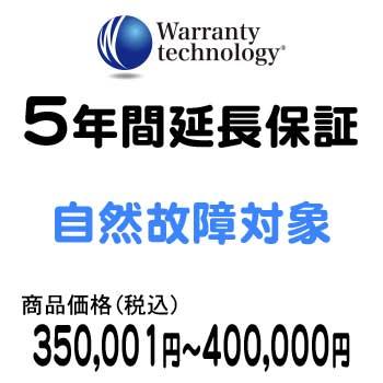 ワランティテクノロジー 5年間延長保証(自然故障対象)商品価格350,001円~400,000円