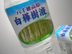 白樺樹液 500ml