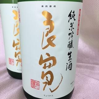 復刻 良寛 純米吟醸無濾過生原酒 1800ml