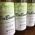 【予約承り中】 五一わいん ヴァンブーリュ 白ワイン(冷蔵)