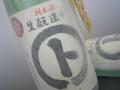 黒澤酒造 純米酒生元造りマルト 1.8L