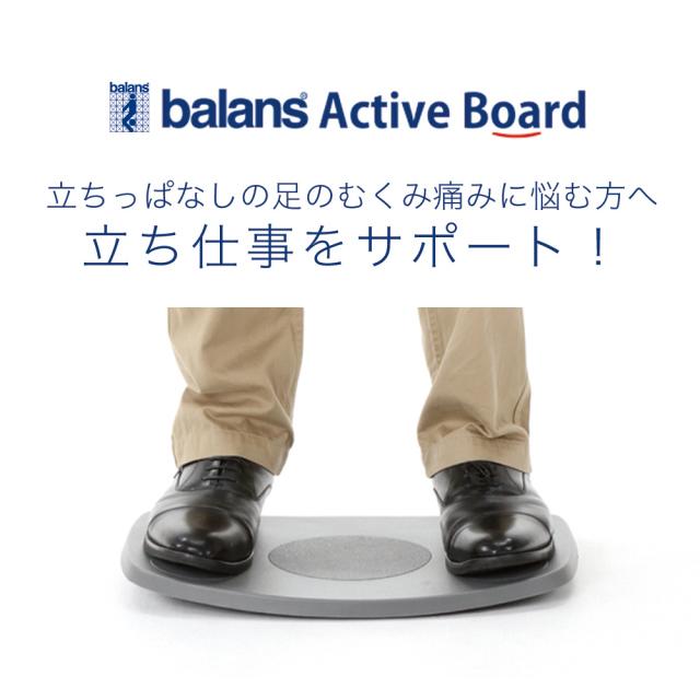 立ち仕事をサポート!ラクに立てるボード balans Active Board / バランス アクティブ ボード