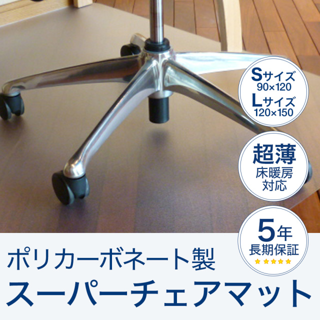 頑丈なっチェアマット L  Sakamotohouse Super Chairmat(サカモトハウス スーパー チェアマット)