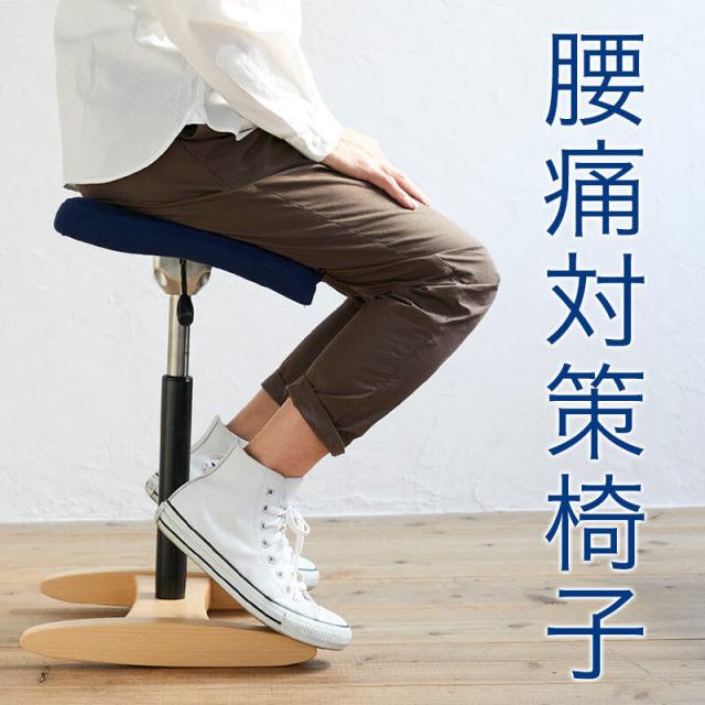 腰痛 椅子 腰痛椅子 体幹 鍛える 姿勢が良くなる 姿勢矯正 オフィスチェア デスクチェア 高さ調整|バランス シナジー バランスチェア 大人