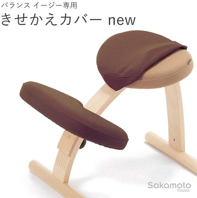 きせかえカバー new(イージー専用)