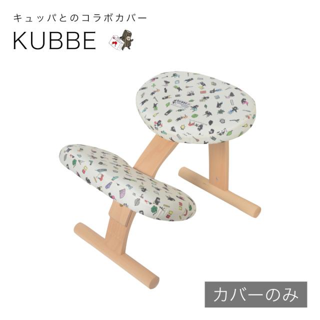 キュッパ(KUBBE )コラボカバー!バランスチェア専用カバー 超はっ水★綿100%カバー バランスチェアー専用カバーのみ(座+膝用セット)
