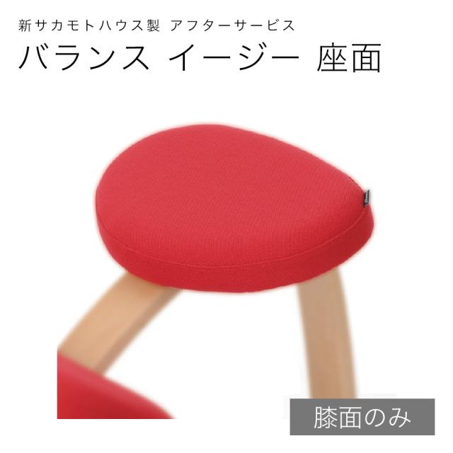 新型バランスチェアサカモトハウス製:座面クッション(木製ピン2本・固定ネジ2本付)