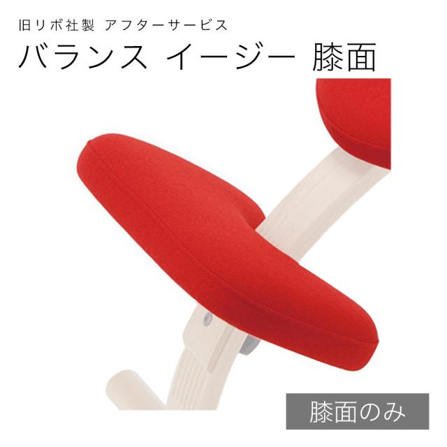 旧型リボ社製バランスチェア:膝クッション(木製ピン2本・固定ネジ2本付)