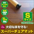 サカモトハウス×イメクスポ社コラボ スーパーチェアマットPC(ポリカーボネート)製 Sサイズ900×1200mm