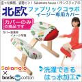 サカモトハウスの「きせかえバランスチェア」北欧ファブリックコラボカバー☆はっ水加工/ボロスコットン社ドリス
