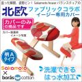 サカモトハウスの「きせかえバランスチェア」北欧ファブリックコラボカバー☆はっ水加工/ボロスコットン社マラガ