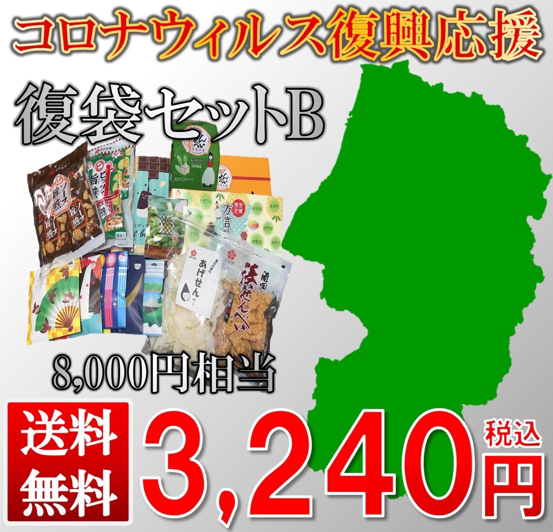 送料無料【コロナ応援】酒田米菓復袋(福袋)セットB