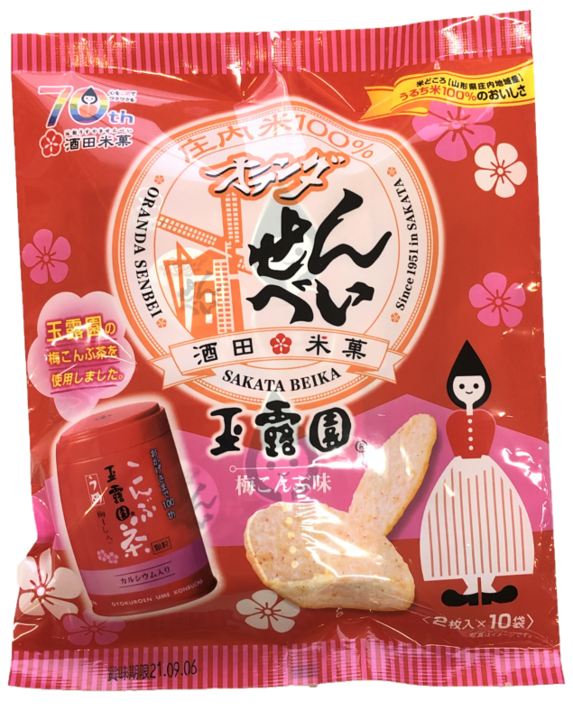 【期間限定】【コラボ商品】オランダせんべい梅こんぶ味 2枚×10袋