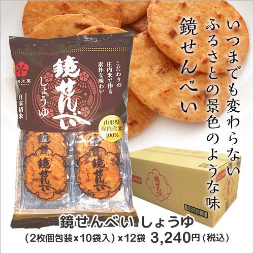 鏡せんべい しょうゆ (2枚個包装×10袋入) 12袋