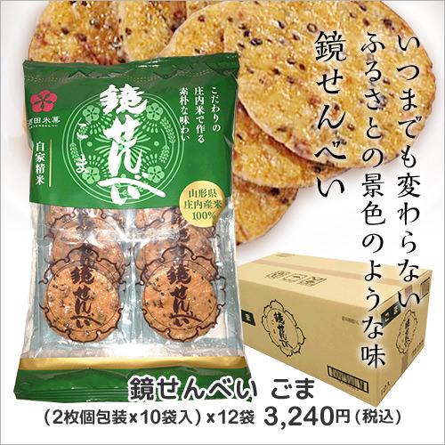 鏡せんべい ごま(2枚個包装×10袋)  12袋