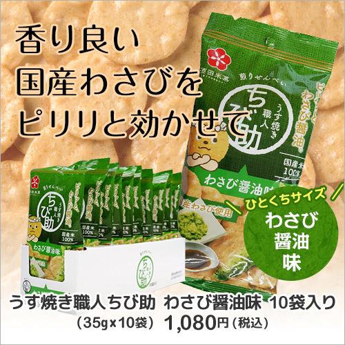 うす焼き職人ちび助 わさび醤油味 10袋入り