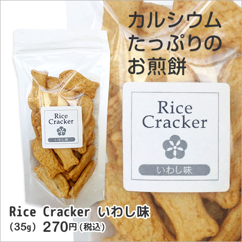 Rice Cracker  いわし味