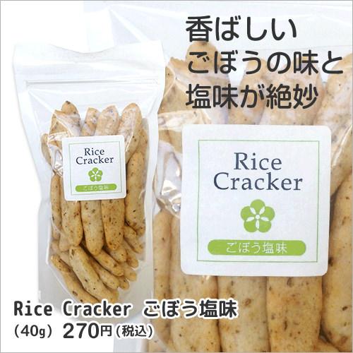 Rice Cracker  ごぼう塩味