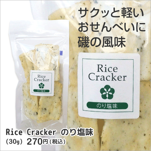 Rice Cracker  のり塩味