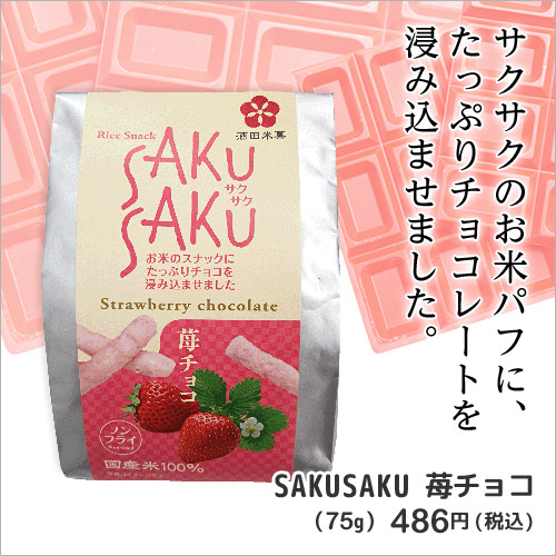 SAKUSAKU 苺チョコ