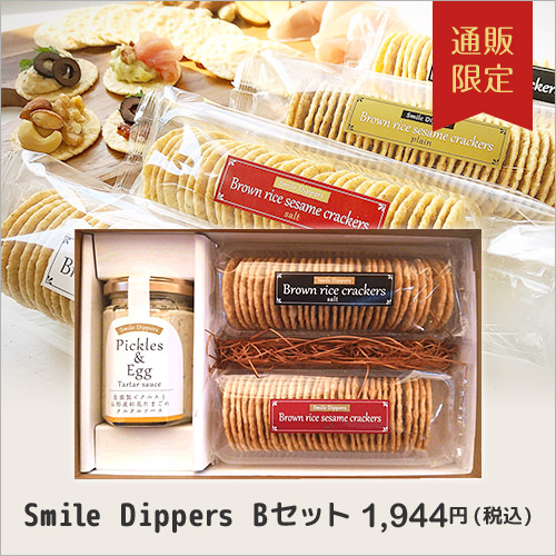 Smile Dippers Bセット