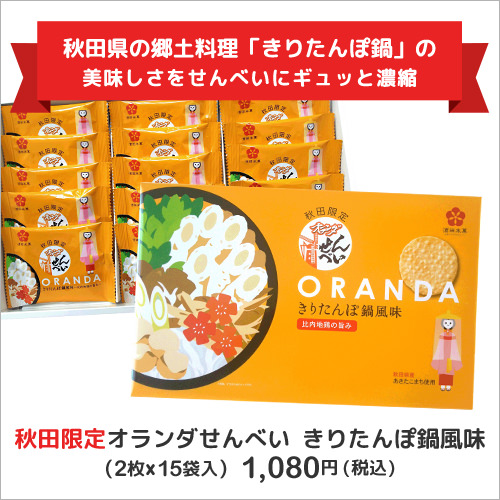 秋田限定オランダせんべい きりたんぽ鍋風味