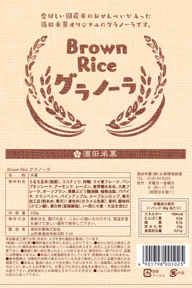 brown rice グラノーラ6パック プレーン