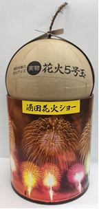 【8月限定】酒田米菓の花火グッズ 実物玉皮付きお菓子(5袋入り)