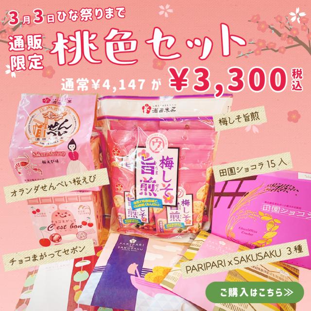 【通販限定】桃色セット