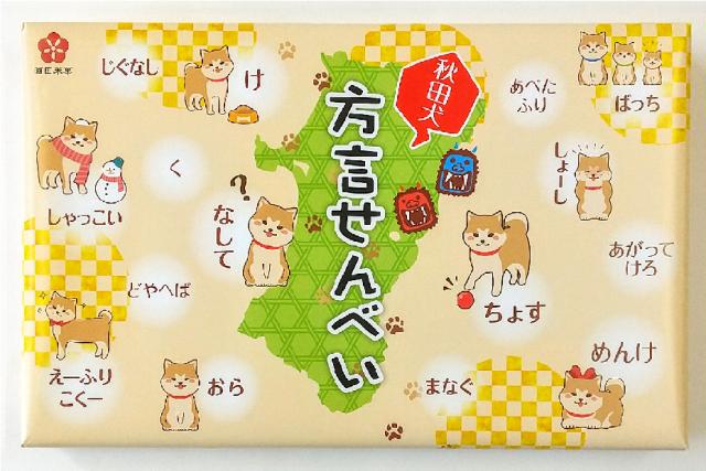 秋田犬方言せんべい【期間限定・通販先行販売】