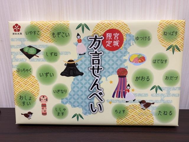 方言せんべい宮城【期間限定販売】
